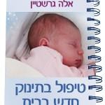 ספר הדרכה ליולדת לטיפול בתינוק אחרי הלידה