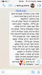 איילת בן הראל