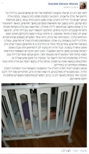 המלצה על ייועצת שינה לתינוקות אלה גרשטיין