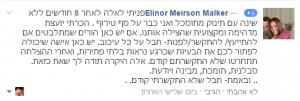 אלינור מאירסון