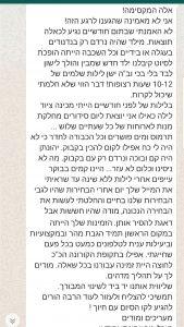 מיכל יהודאי-בן 10ח'